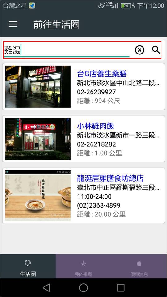 3.可用產品、路名的關鍵字搜尋店家