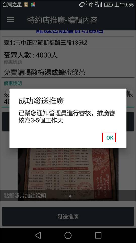 15.推廣優惠內容通過審查