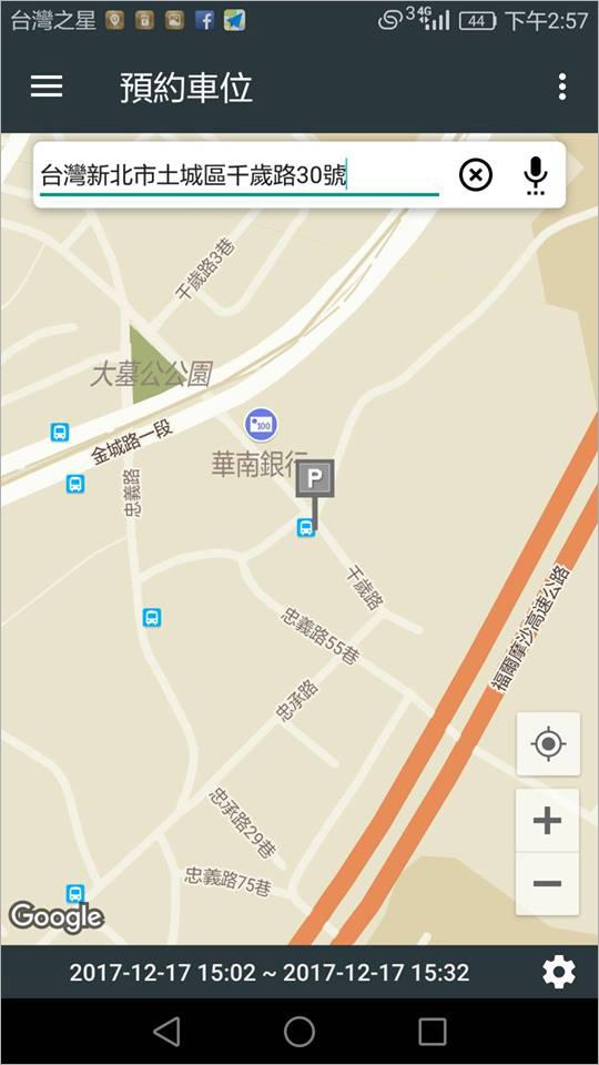 4.查看目的地停車場