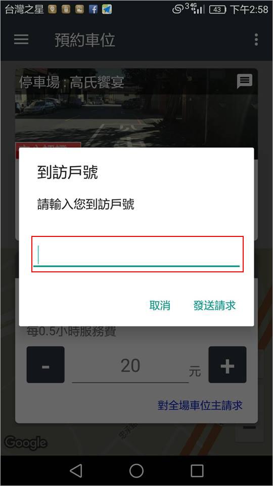 """7.如果請求車位中有""""限鄰居訪客預約停車""""的車位,會提示輸入到訪戶號"""
