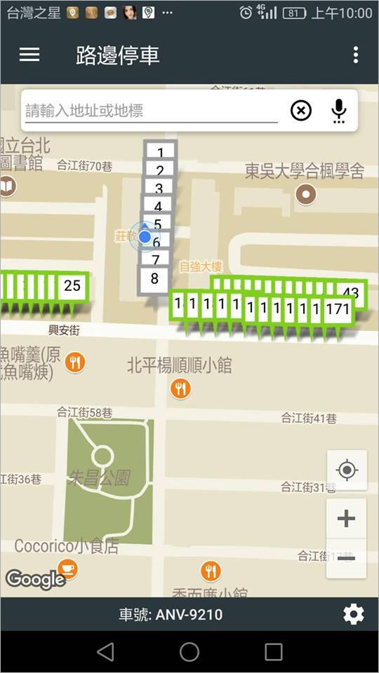 2.顯示所在路段附近的路邊停車位