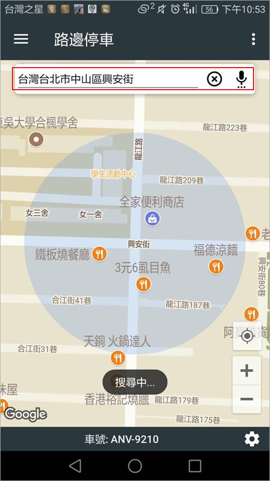 3.也可輸入路名查詢路邊停車位