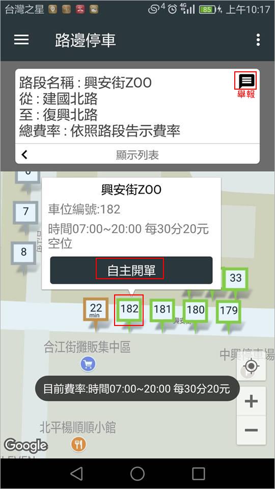 4.選擇所停的車位編號,按下自主開單/ 也可做舉報