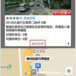 4.點選P可以查看停車場照片,左右滑動照片可以查看附近其他停車場