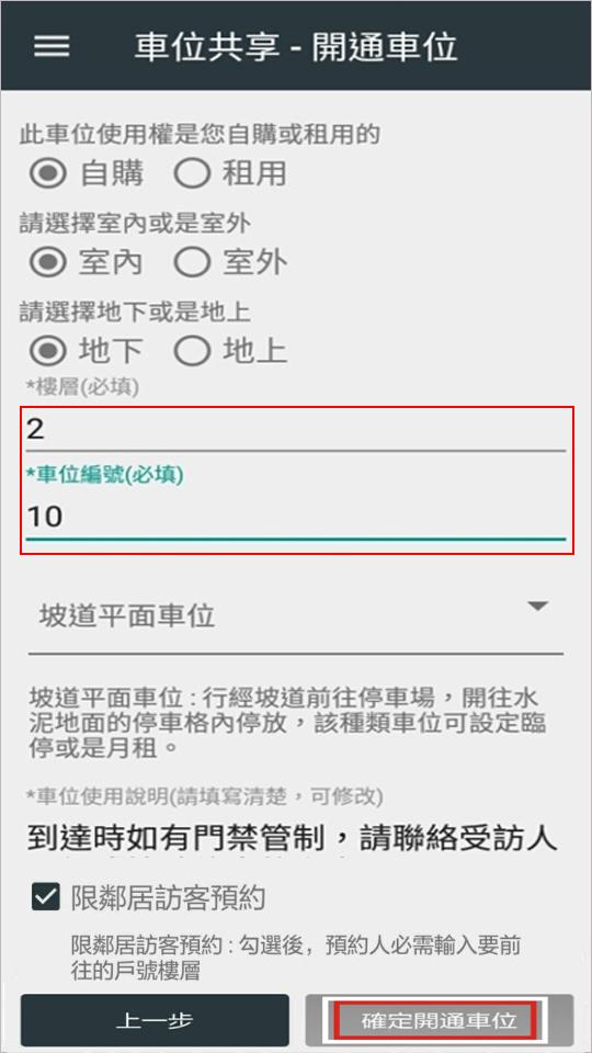 7.輸入車位資料 , 按確定新增車位 ( 預設為限鄰居訪客預約 )